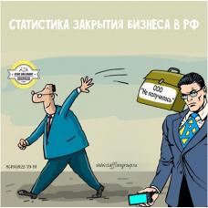 Статистика закрытых и открытых бизнесов РФ