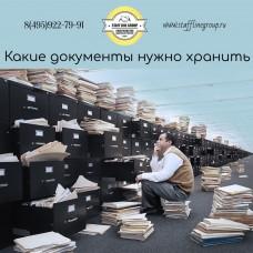 Какие документы нужно хранить