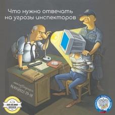 Что нужно отвечать на угрозы инспекторов