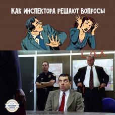 Как инспектора решают вопросы