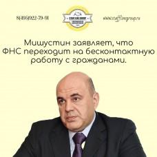 Мишустин заявляет, что ФНС переходит на бесконтактную работу с гражданами