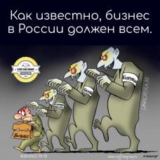 Как известно, бизнес в России должен всем